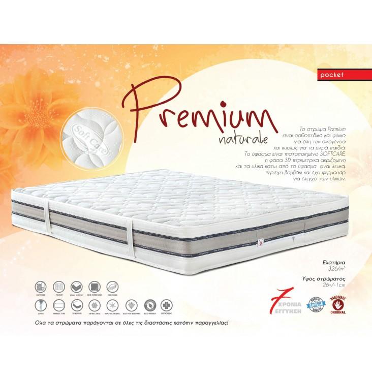 Dennino.gr - PREMIUM 150X190-200 SKU:00342