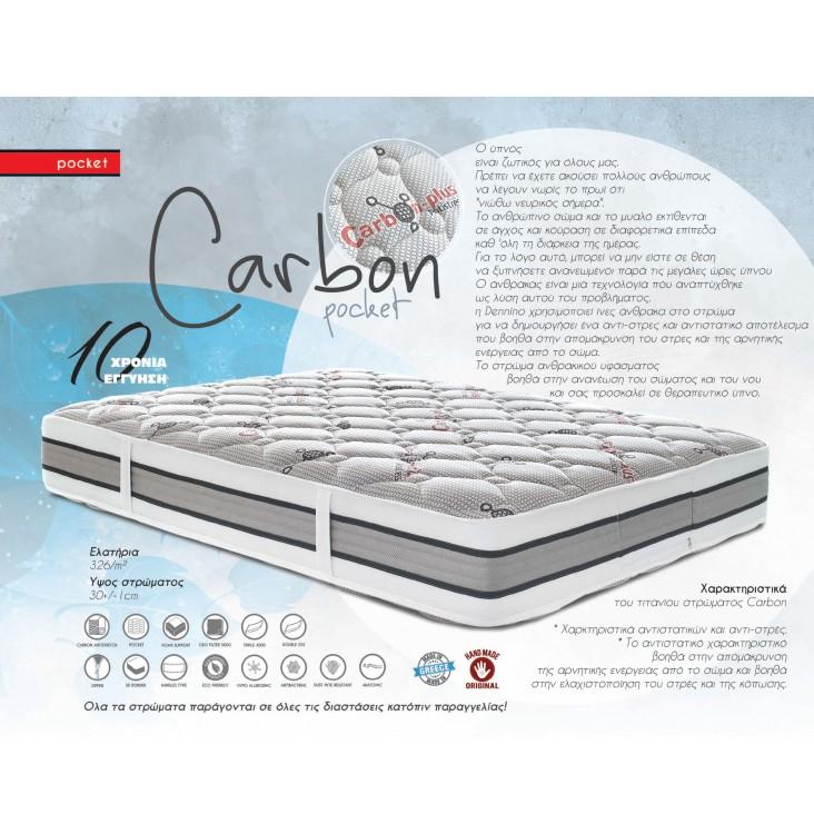 Dennino.gr - CARBON 3D 140X190-200 SKU:00649