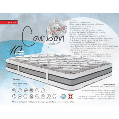 Dennino.gr - CARBON 3D 160X190-200 SKU:00653
