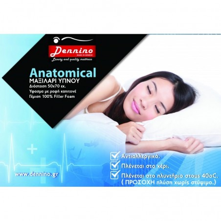Dennino - Μαξιλάρι Anatomical SKU: 00499