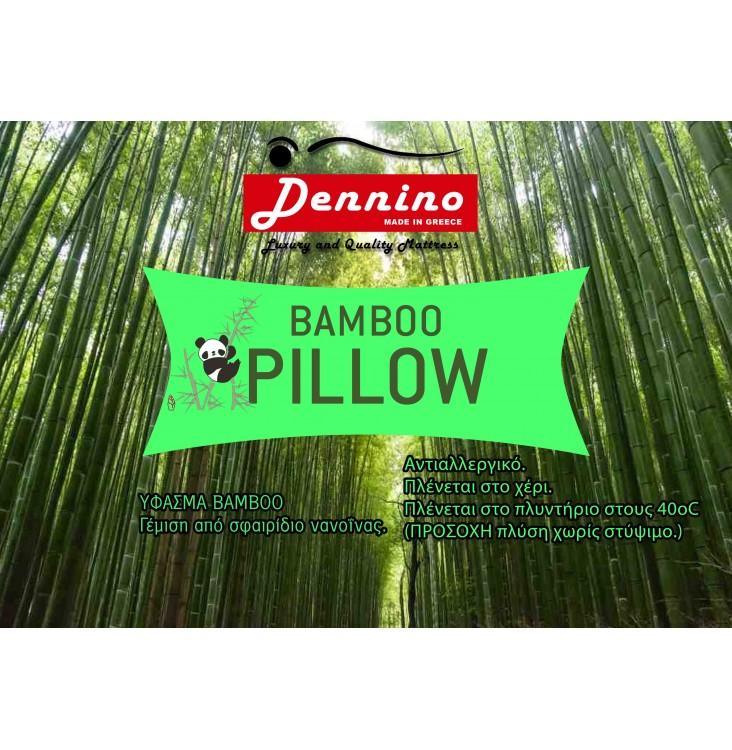 Dennino - Μαξιλάρι Bamboo SKU: 00673
