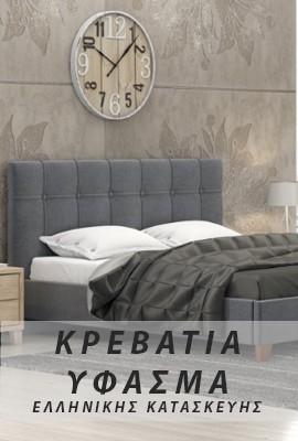Κρεβάτια με ύφασμα
